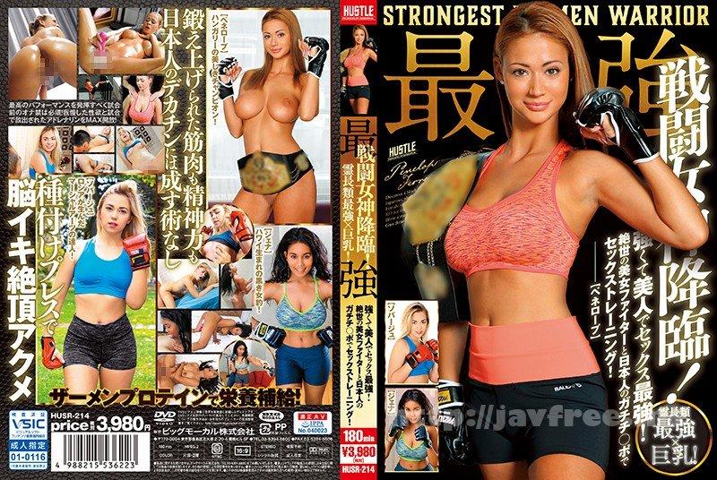[HD][HUSR-214] 最強戦闘女神降臨!霊長類最強×巨乳!強くて美人でセックス最強!絶世の美女ファイターと日本人のガチチ○ポでセックストレーニング!