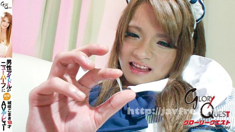 [HVG-020] 男性アイドルがニューハーフに衝撃のAVデビュー 城咲こまき - image HVG-020-9 on https://javfree.me