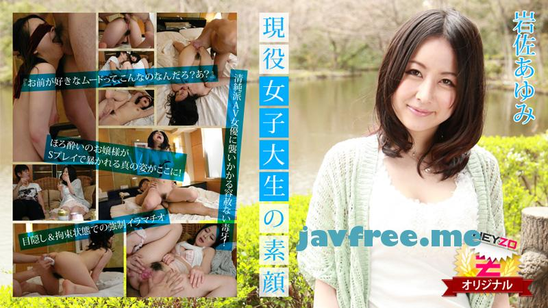 Heyzo 0040 現役女子大生の素顔 岩佐あゆみ - image Heyzo-0040 on https://javfree.me