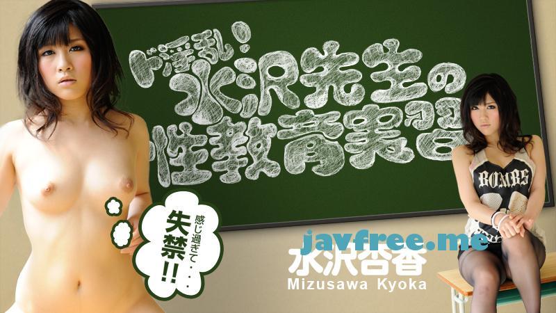 Heyzo 0229 淫乱!水沢先生の性教育実習 - image Heyzo-0229 on https://javfree.me