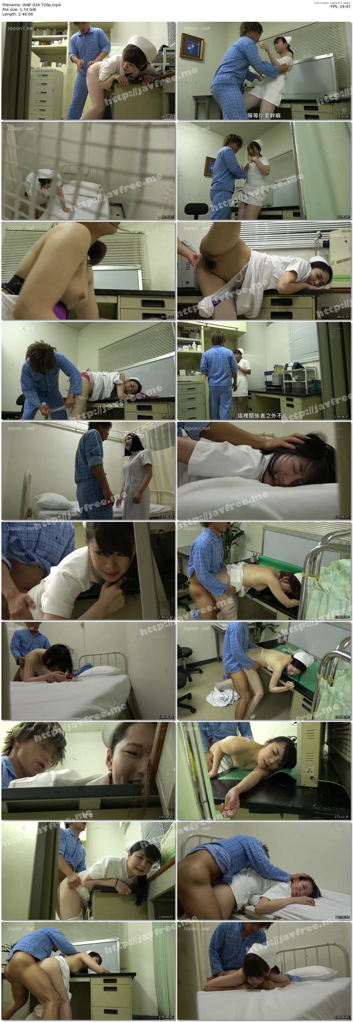 [HD][IANF-034] 狙われた女性看護師たち! モンスター患者によるナース屈服レイプ! - image IANF-034-720p on https://javfree.me