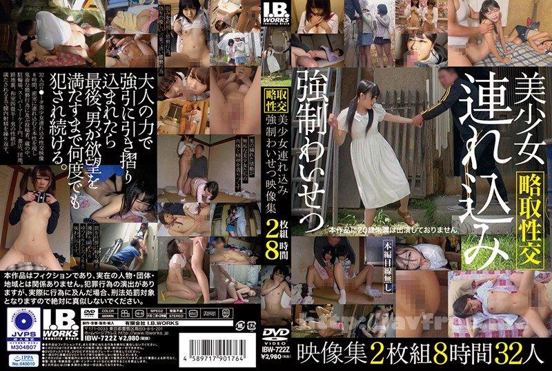 [HD][IBW-722] 美少女連れ込み強制わいせつ映像集2枚組8時間