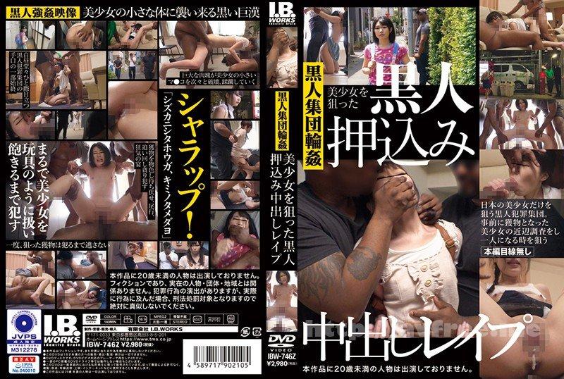 [HD][IBW-746] 美少女を狙った黒人押込み中出しレイプ