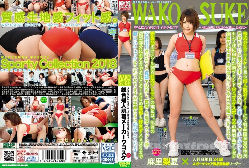 [HD][ICMN-009] 総合婦人肌着メーカーWAKOSUKE~Sporty Collection 2018~ 麻里梨夏 - image ICMN-009 on https://javfree.me