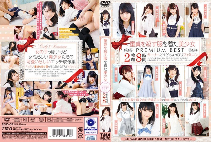 [ID-051] 童貞を殺す服を着た美少女 PREMIUM BEST 2枚組8時間 - image ID-051 on https://javfree.me