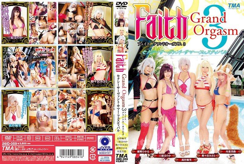 [ID-059] Faith/Grand Orgasm 3 セクシーサーヴァント・サマー・フェスティバル - image ID-059 on https://javfree.me