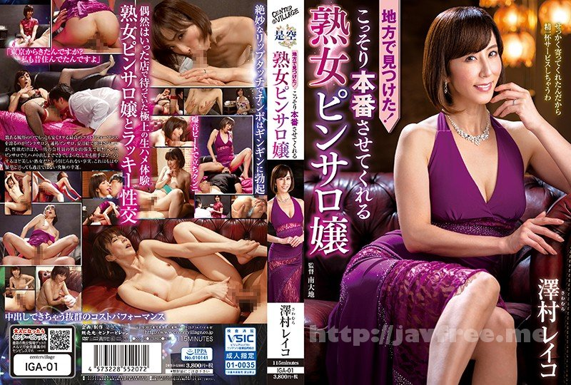[HD][IGA-001] 地方で見つけた!こっそり本番させてくれる熟女ピンサロ嬢 澤村レイコ