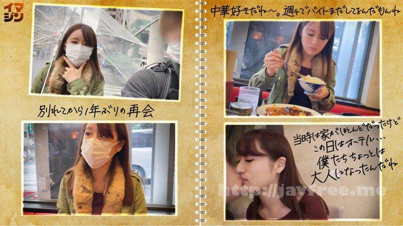 [HD][IMGN-012] 美恵 - image IMGN-012-001 on https://javfree.me