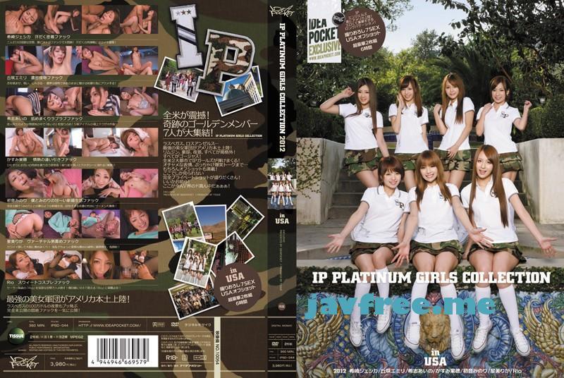 [IPSD-044] IP PLATINUM GIRLS COLLECTION 2012 - image IPSD-044 on https://javfree.me