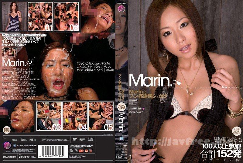 [IPTD-373] Marin.のファン感謝祭ぶっかけ - image IPTD-373 on https://javfree.me