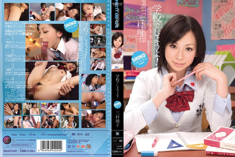 [IPTD 490] 学校でしようよ! 三村翔子 学校でしようよ! 三村翔子 IPTD
