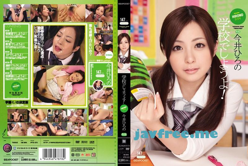 [IPTD-572] 学校でしようよ! 今井ひろの - image IPTD-572 on https://javfree.me