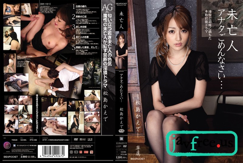 [IPTD-598] The widow - Kaede Matsushima - image IPTD-598 on https://javfree.me