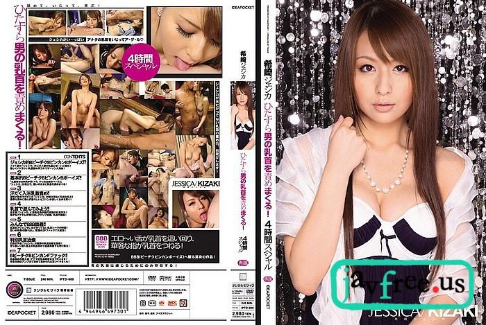 [HD][IPTD 609] ひたすら男の乳首を責めまくる!4時間スペシャル 希崎ジェシカ 希崎ジェシカ IPTD