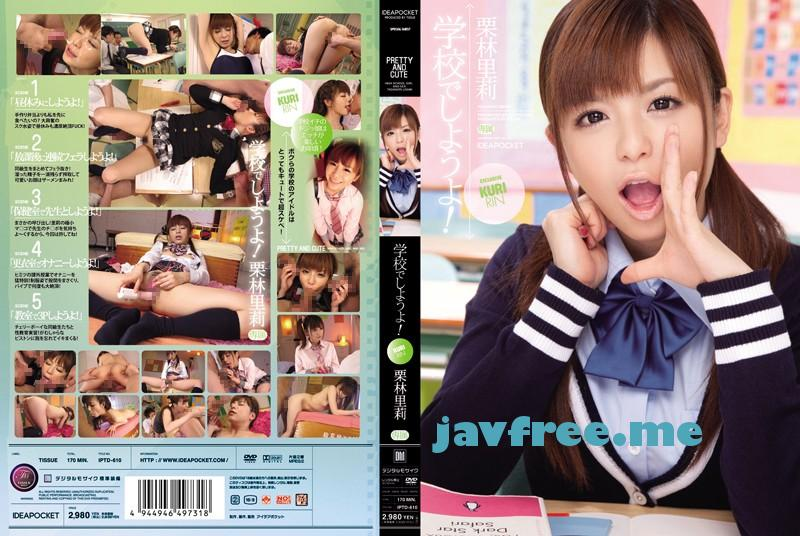 [IPTD-610] 学校でしようよ! 栗林里莉 - image IPTD-610 on https://javfree.me