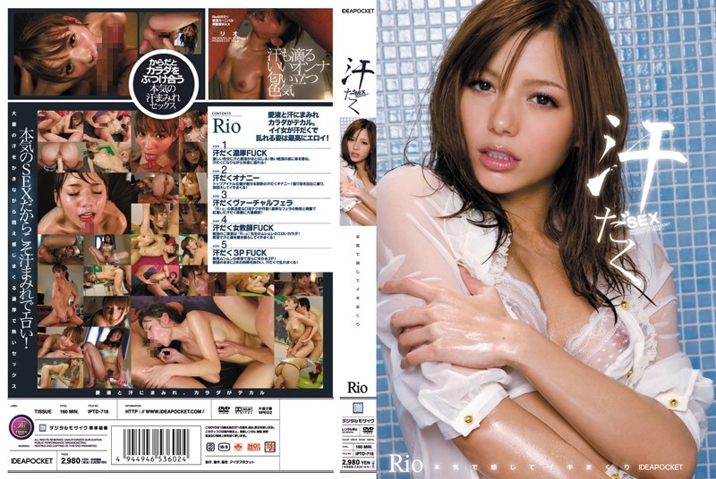 [IPTD-716] 汗だくSEX Rio - image IPTD-716 on https://javfree.me