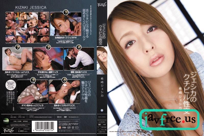 [HD][IPTD 750] ジェシカのクチビル性交 希崎ジェシカ 希崎ジェシカ IPTD