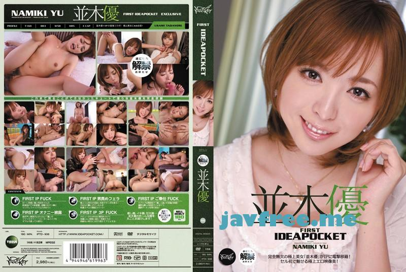 [DVD][IPTD-936] FIRST IDEAPOCKET 並木優 - image IPTD-936 on https://javfree.me
