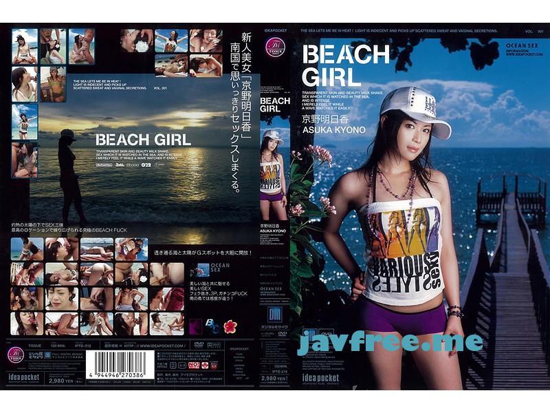 [IPTD-219] BEACH GIRL 京野明日香 - image IPTD219 on https://javfree.me