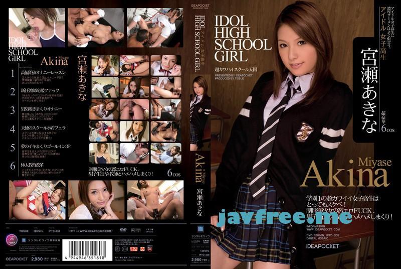 [IPTD 338] IDOL HIGH SCHOOL GIRL 宮瀬あきな 宮瀬あきな IPTD