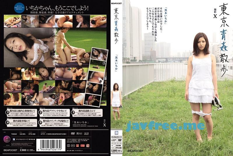 [IPTD-690] 東京青姦散歩 黒木いちか - image IPTD690 on https://javfree.me