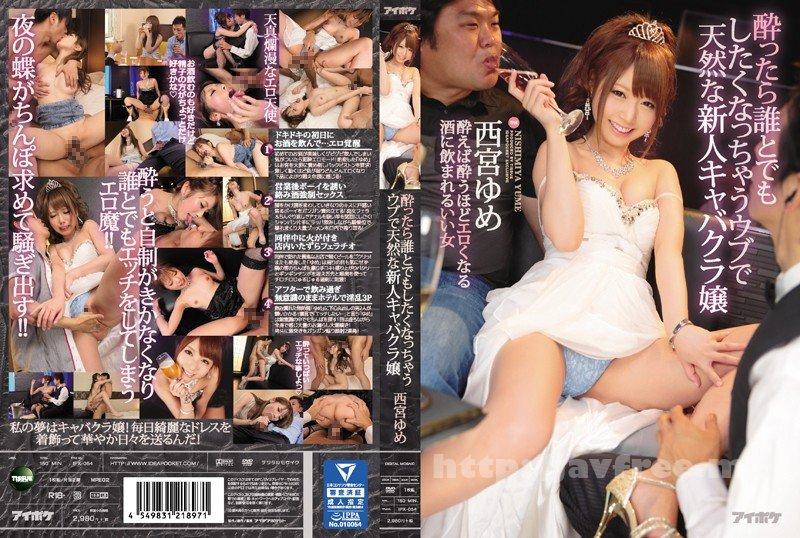 [HODV-21258] 終わらないM男いじめ 佐倉ねね - image IPX-054 on http://javcc.com