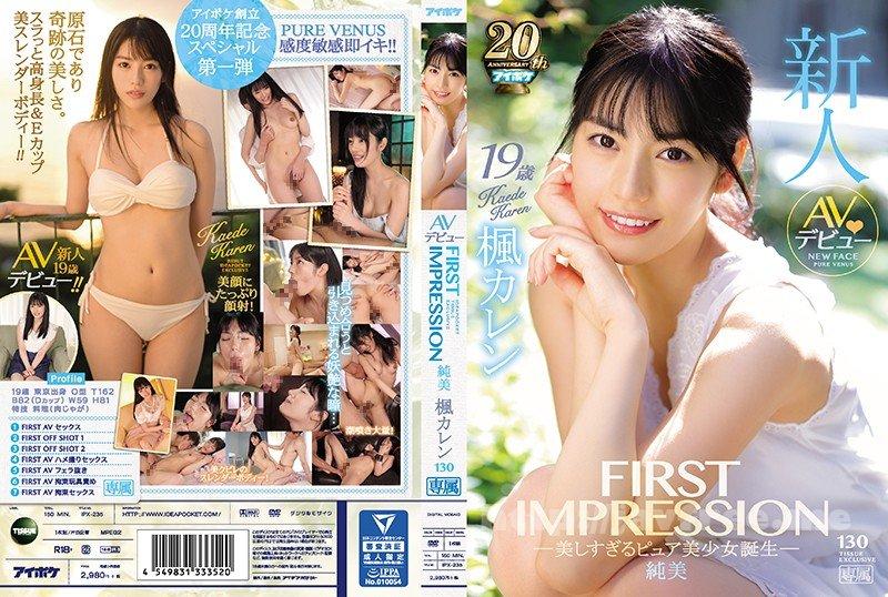 [HD][IPX-235] FIRST IMPRESSION 130 純美 ―美しすぎるピュア美少女誕生― 楓カレン - image IPX-235 on https://javfree.me