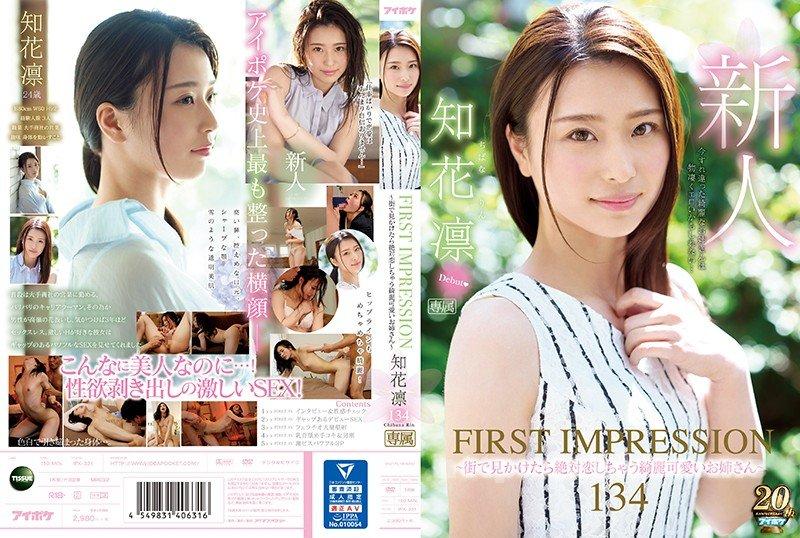 [HD][IPX-331] FIRST IMPRESSION 134 ~街で見かけたら絶対恋しちゃう綺麗可愛いお姉さん~ 知花凛
