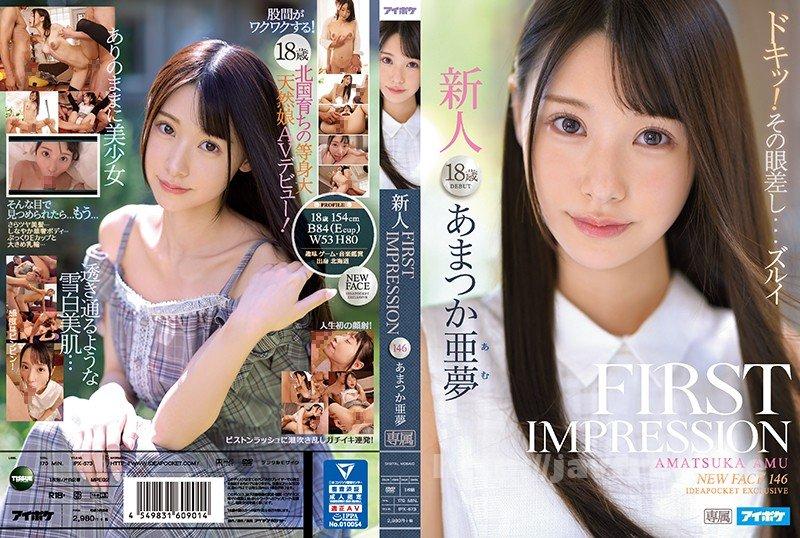 [HD][IPX-573] FIRST IMPRESSION 146 あまつか亜夢 - image IPX-573 on https://javfree.me