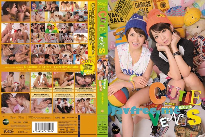 [IPZ-005] CUTIE VENUS 星美りか 希美まゆ - image IPZ-005 on https://javfree.me