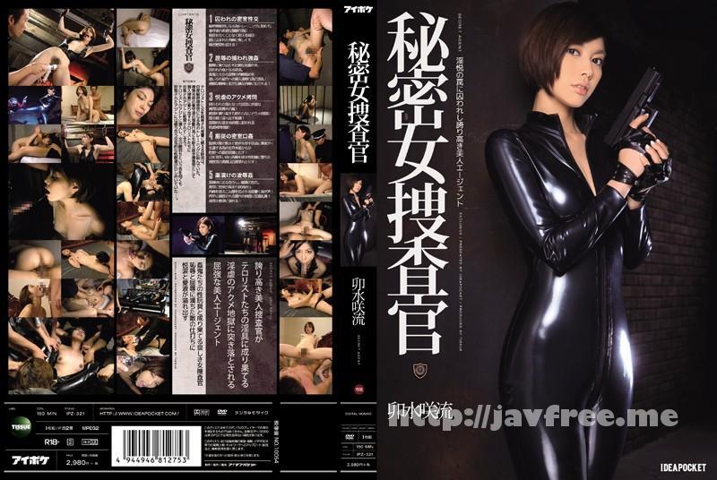 [IPZ-321] 秘密女捜査官 卯水咲流 - image IPZ-321 on https://javfree.me