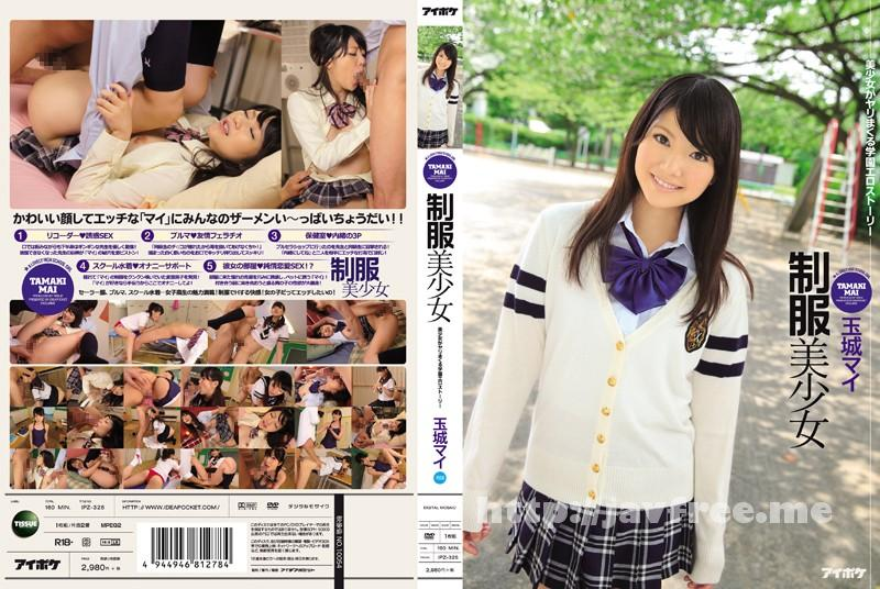[IPZ-325] 制服美少女 美少女がヤリまくる学園エロストーリー 玉城マイ