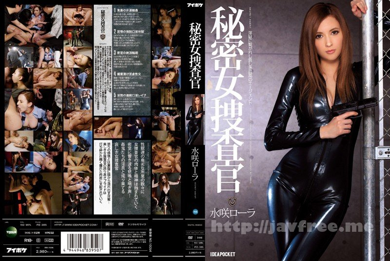 [HD][IPZ-385] 秘密女捜査官 水咲ローラ - image IPZ-385 on https://javfree.me