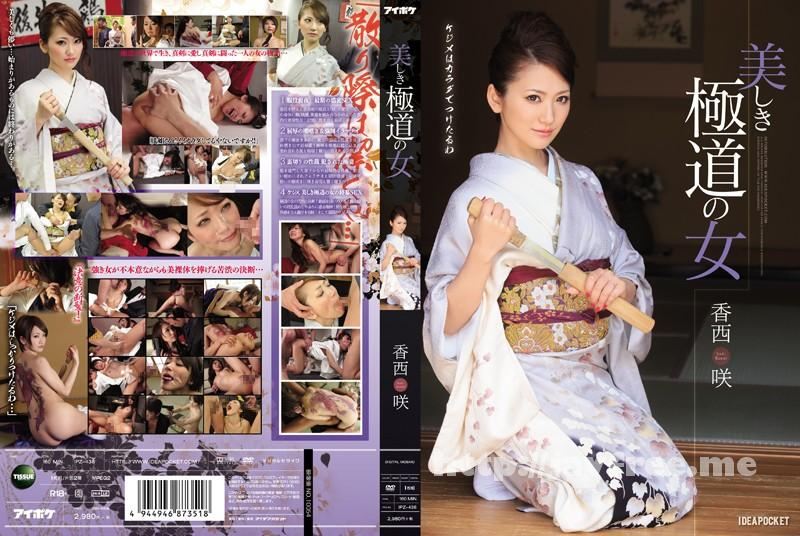 [IPZ-438] 美しき極道の女 香西咲 - image IPZ-438 on https://javfree.me