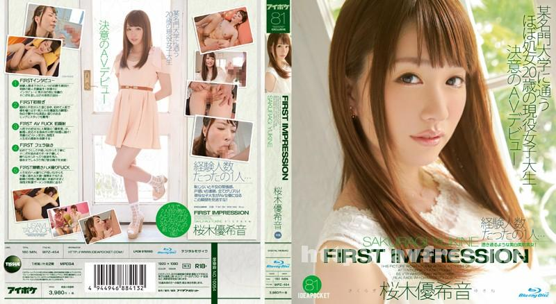 [IPZ-454] FIRST IMPRESSION 81 桜木優希音 (ブルーレイディスク) - image IPZ-454 on https://javfree.me