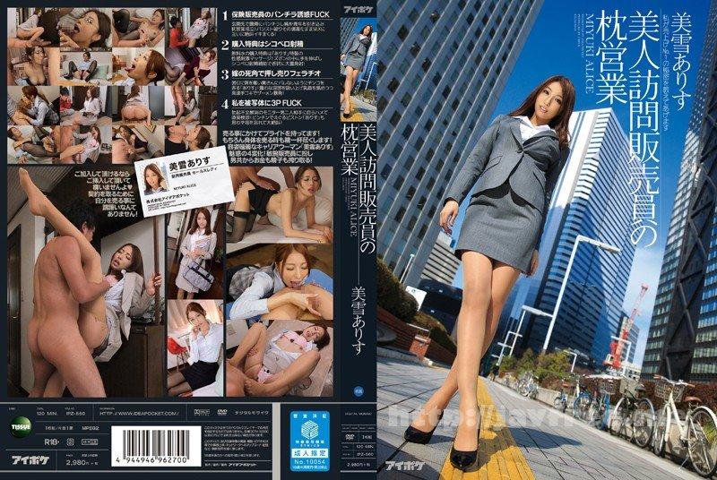 [IPZ-560] 美人訪問販売員の枕営業 私が売上げNo.1の秘密を教えてあげます 美雪ありす - image IPZ-560 on https://javfree.me