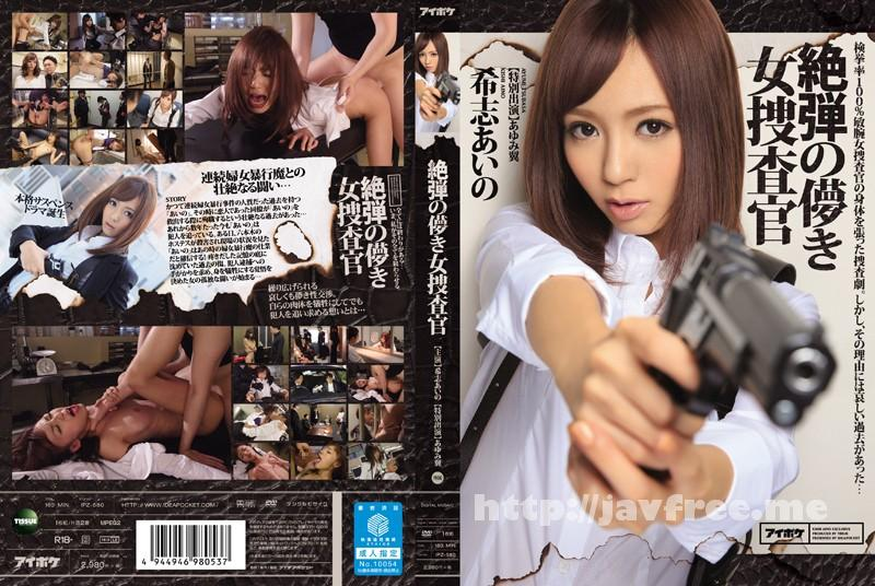 [IPZ-580] 絶弾の儚き女捜査官 希志あいの - image IPZ-580 on https://javfree.me