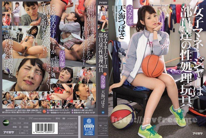 [IPZ-658] 女子マネージャーは部員達の性処理玩具 バスケ部 天海つばさ Uncensored - image IPZ-658 on https://javfree.me