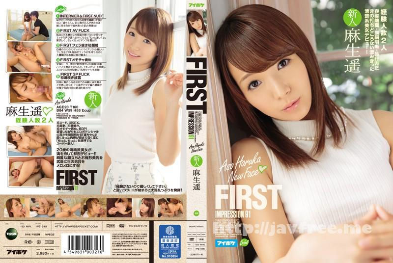 [IPZ-698] FIRST IMPRESSION 91 麻生遥 - image IPZ-698 on https://javfree.me