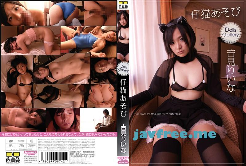 [IROS-042] Dolls Gallery 仔猫あそび 吉見りいな - image IROS-042 on https://javfree.me