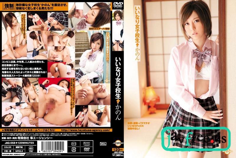 [JAG 058] いいなり女子校生 かのん 今井かのん JAG