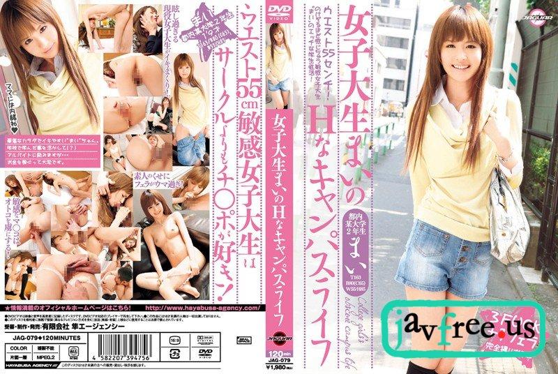 [JAG 079] 女子大生まいのHなキャンパスライフ 三浦まい JAG