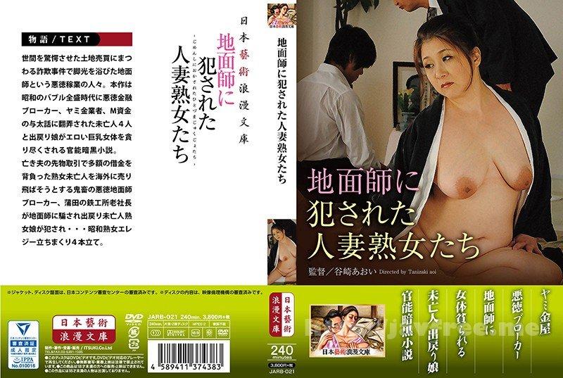 [HD][RCTD-208] 男女入れ替えエレベーター - image JARB-021 on https://javfree.me