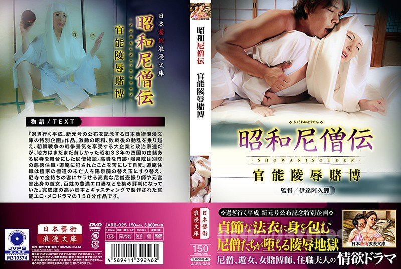[HD][JARB-025] 昭和尼僧伝 官能陵辱賭博 - image JARB-025 on https://javfree.me
