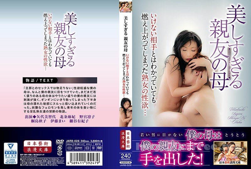 [JARB-026] 美しすぎる親友の母 - image JARB-026 on https://javfree.me