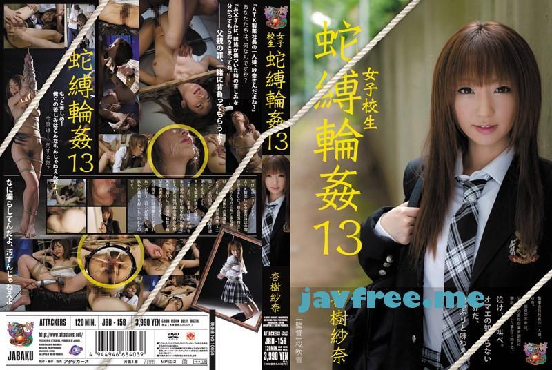[JBD-158] 女子校生 蛇縛輪姦13 - image JBD-158 on https://javfree.me