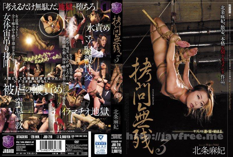 [JBD-218] 拷問無残3 北条麻妃 - image JBD-218 on /