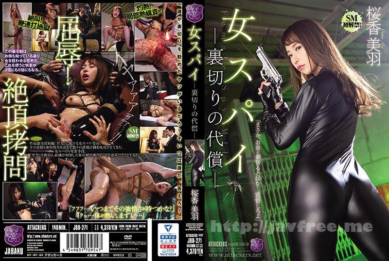 [HD][JBD-271] 女スパイ 裏切りの代償 桜香美羽 - image JBD-271 on https://javfree.me