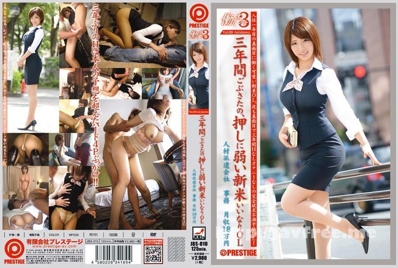 [JBS 010] 働くオンナ3 Vol.09 JBS