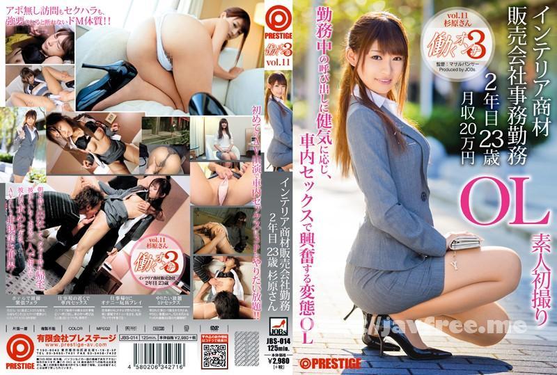 [JBS-014] 働くオンナ3 Vol.11